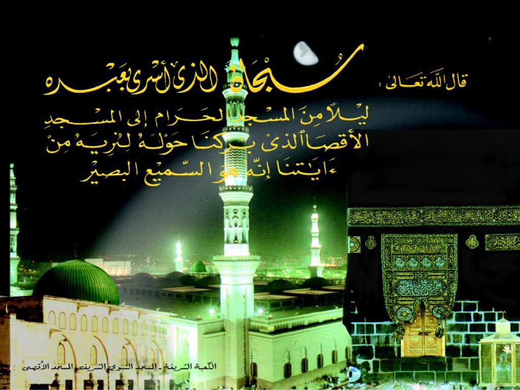 http://2.bp.blogspot.com/-aJZrIO-uAXM/T-gqg38m16I/AAAAAAAAAFs/sk_xup96I-w/s1600/islamic%2Bwallpapers%2B-3.jpg