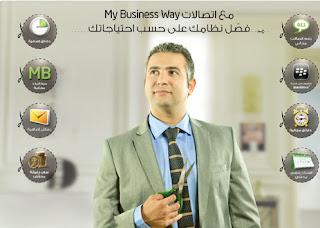 نظام My Business Way للشركات من اتصالات