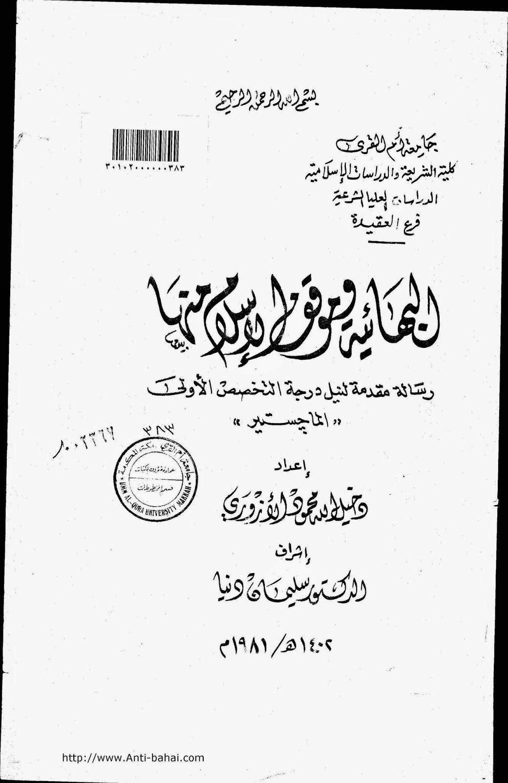 البهائية وموقف الإسلام منها - رسالة ماجستير pdf