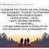 Ένα σχόλιο σε αναδημοσίευση του κ. Μόσιαλου...
