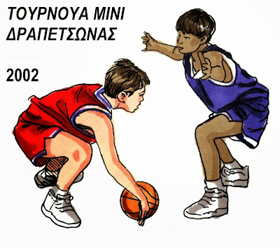 Κλήση αθλητών(2002)  για τον αγώνα με την ΑΕ Καλλιθέας στην Δραπετσώνα