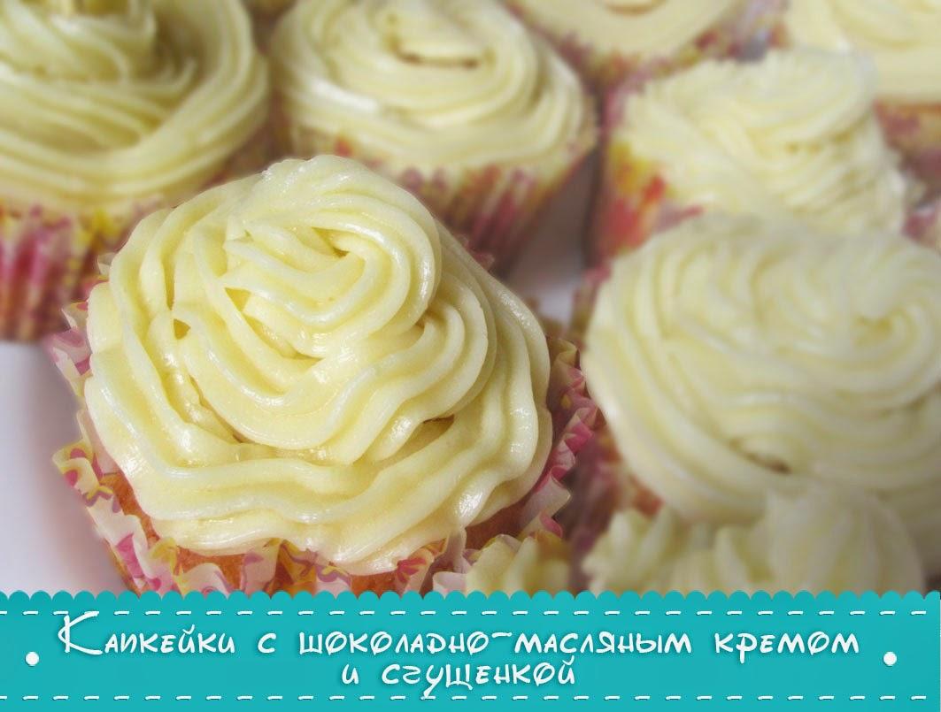 Капкейки со сгущенкой рецепт с фото пошагово