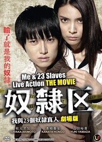 Tokyo Slaves / Me And 23 Slaves / Doreiku: Boku To 23-Nin No Dorei