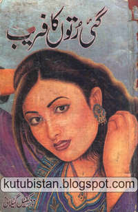 Gayi Ruton Ka Faraib Novel