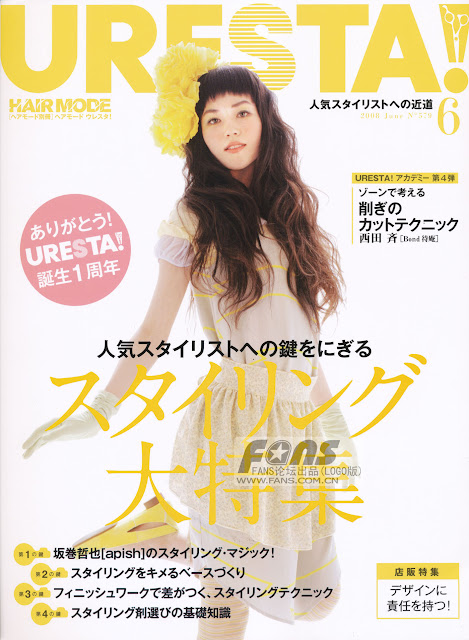 URESTA! June 2008 japanese hair magazine scans