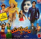 Watch Yamaleela 2 (2014) DVDScr Telugu Full Movie Watch Online Free Download