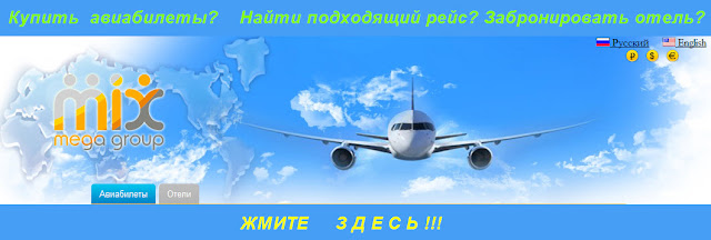 Купить авиабилеты до эйлата