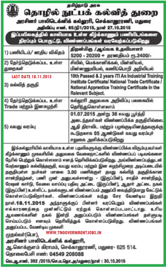Applications are invited for Lab Assistant Post in Govt Polytechnic College Checkanurani Madurai