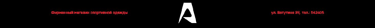 Официальный сайт спортивного бренда ARION.