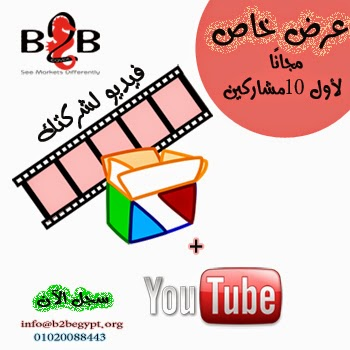 http://www.b2begypt.org/