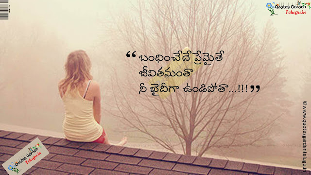 Best telugu Heart touching love quotes 835
