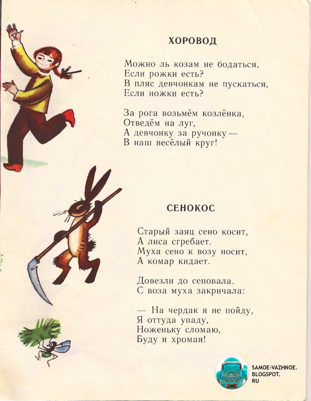 Маршак стихи для детей книга скачать