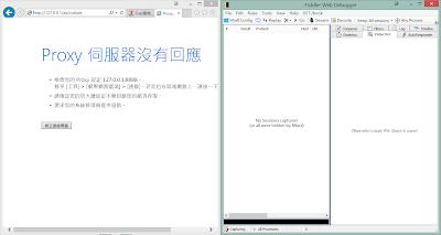 IE 11請求127.0.0.1