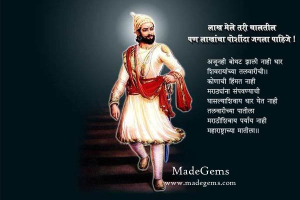 shivaji maharaj quotes in marathi language quotes wallpapers