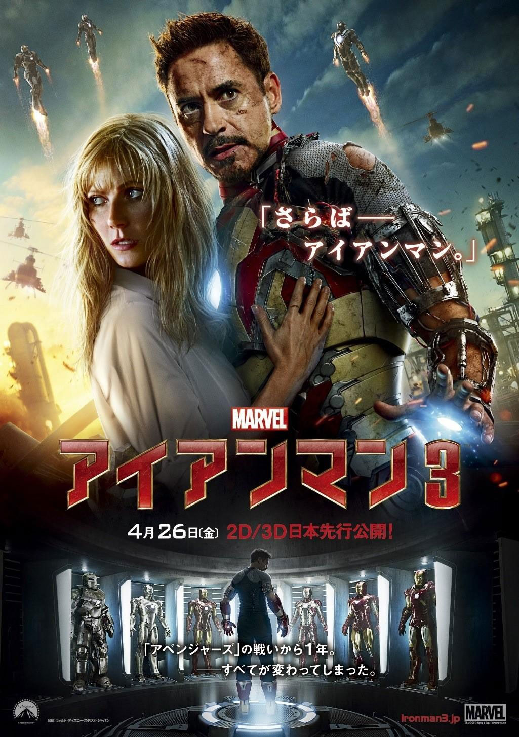 http://2.bp.blogspot.com/-aM3ssvKgz0c/UTfTiv1X8GI/AAAAAAAAXw0/c_nYTYoLaFg/s1600/iron_man_3_robert_downey_jr_marvel_tony_stark_disney_Gwyneth_Paltrow_Pepper_Potts_asia_china_chinese.jpg