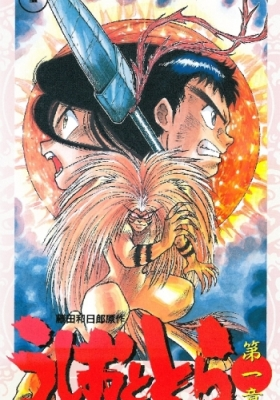 Ushio and Tora: Comically Deformed Theater
