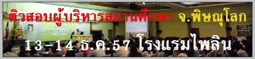 ติวสอบ ผู้บริหาร จ.พิษณุโลก 14-15 ธค 57