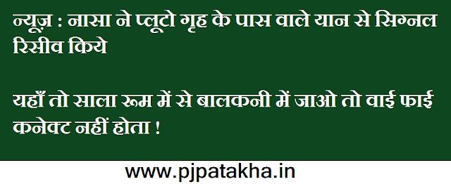 hindi joke