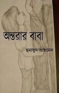 Antorar Baba By Humayun Ahmed