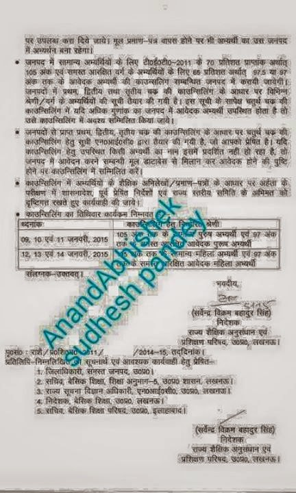 Test News UPTET SARKARI NAUKRI News 72825 TEACHER RECRUITMENT G O