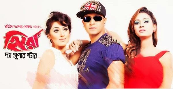 Main Tera Hero (2014) MP3 Songs Download - songs-pk…