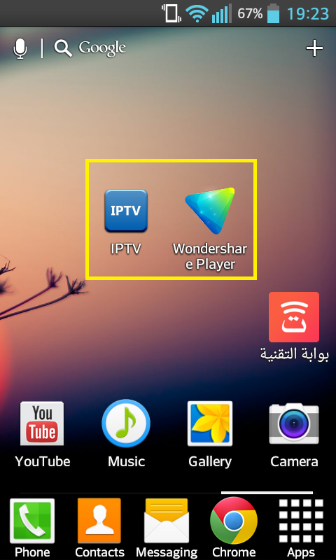 كيفية تشغيل IPTV على أجهزة الأندرويد