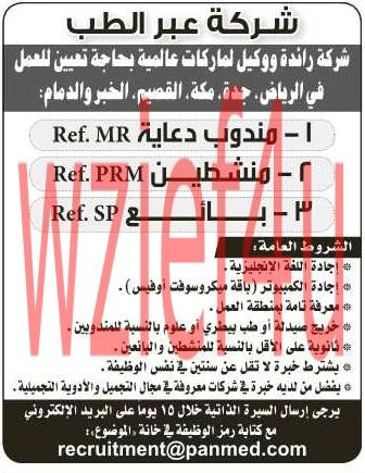 وظائف جريدة الرياض الثلاثاء 18-3-1434 | وظائف خالية بالصحف السعودية الثلاثاء 18 ربيع الأول 1434 | 29 يناير 2013