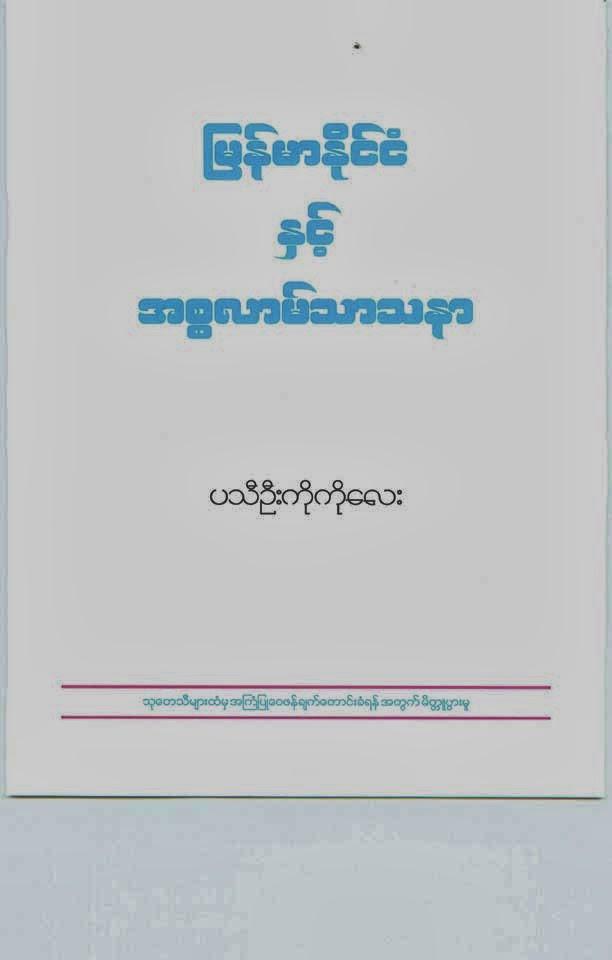 Myanmar & Islam - by Pathi U Ko Ko Lay F.jpg