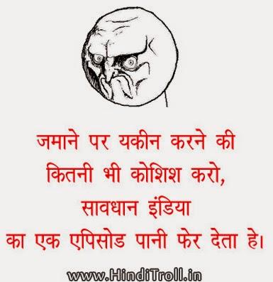 Delightful Hindi Funny Wallpaper | Savdhaan India TV Show Funny Quotes Wallpaper |
