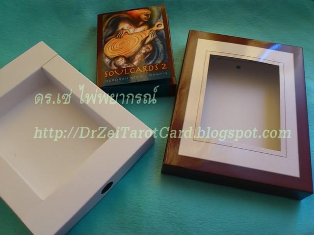SoulCards I Soul Cards II Box set Back Card ไพ่ออราเคิล หลังกล่อง Oracle Soul Cards กล่องไพ่ ไพ่ยิปซีจิตสัมผัส Spiritual Art จิตวิญญาณ สัมผัสจิต