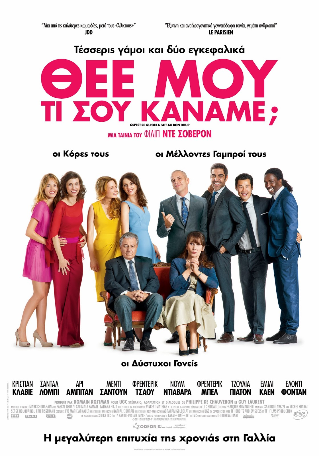 Qu es Ce Qu on A Fait Au Bon Dieu / Θεέ μου τι σου κάναμε (2014) DVDRIP ταινιες online seires xrysoi greek subs
