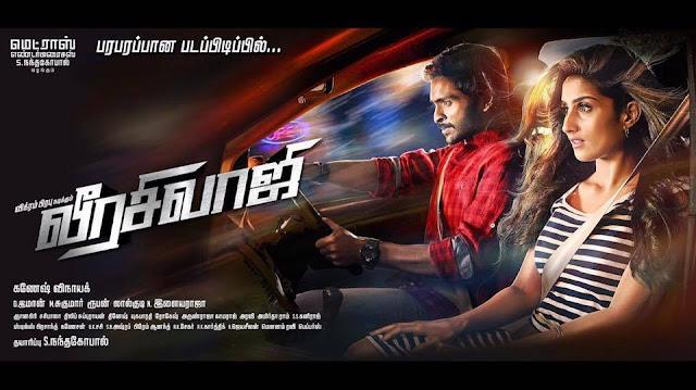 Vikram Prabhu's Veera Sivaji Tamil Movie First Look Posters