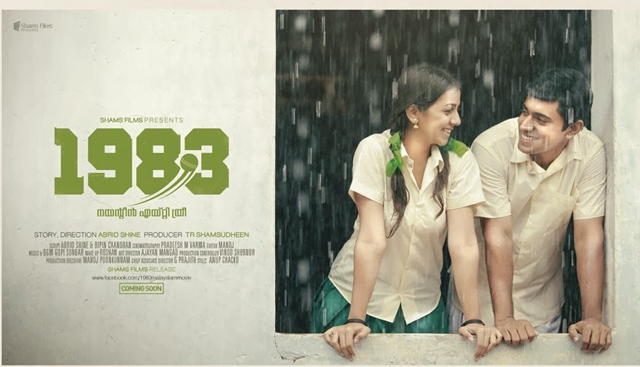 1983 (2014) : Olanjali kuruvi Song Lyrics