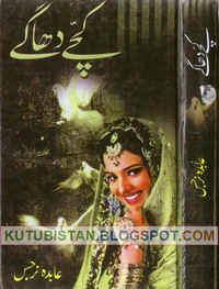 Kachay Dhagay Novel