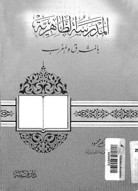 المدرسة الظاهرية بالمشرق والمغرب - أحمد بكير محمود pdf