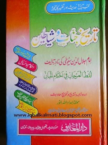 Tareekh E Jinnat O Shiateen