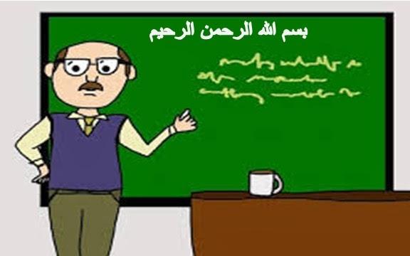 10 kemampuan dasar guru