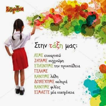 Στην τάξη  μας