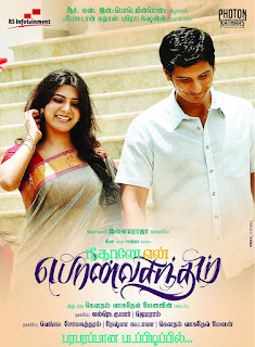 Samantha-in-Neethane-En-Ponvasantham-photo