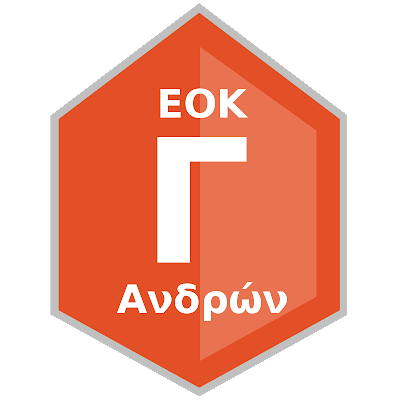EOK | Γ' Εθνική: Κλήρωση για το σχηματισμό ομίλων