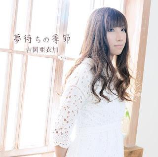 Aika Yoshioka 吉岡亜衣加 - Yumemachi no Kisetsu 夢待ちの季節
