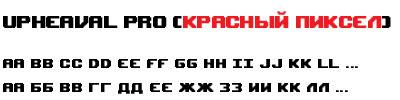 скачать бесплатный и красивый шрифт Upheaval Pro (Красный Пиксел)