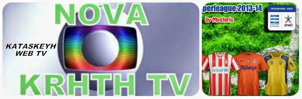 ΝΥΒΡΙΤΟΣ ΗΡΑΚΛΕΙΟΥ TV