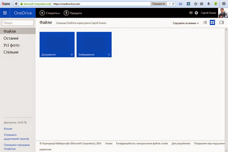 Onedrive (SkyDrive)