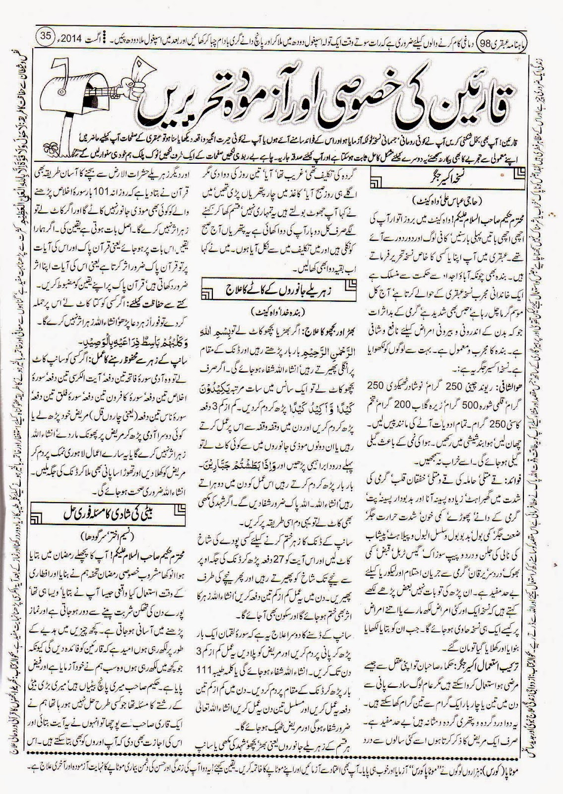 Ubqari August 2014 Page 35