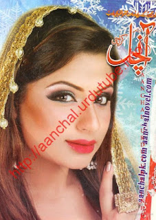 Aanchal Digest June 2015 Read Online