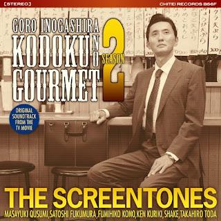 TheScreenTones スクリーントーンズ - 孤独のグルメ Season 2 O.S.T.