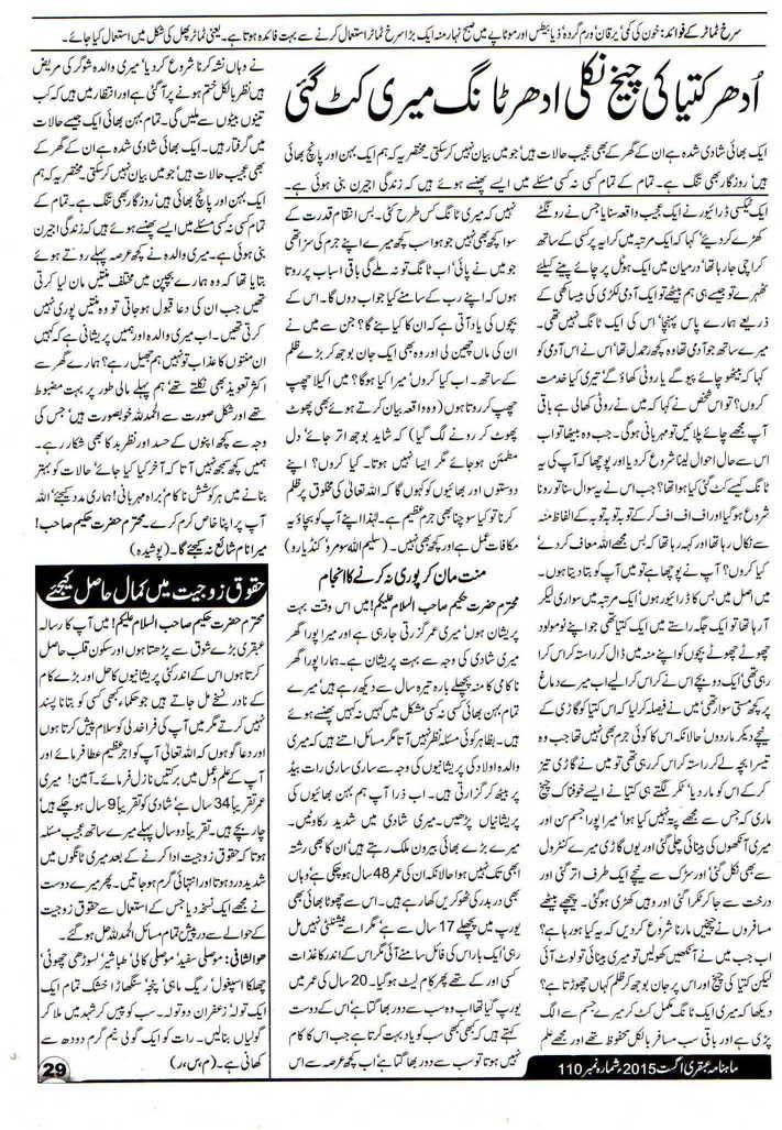 Page 29 Ubqari Magazine August 2015