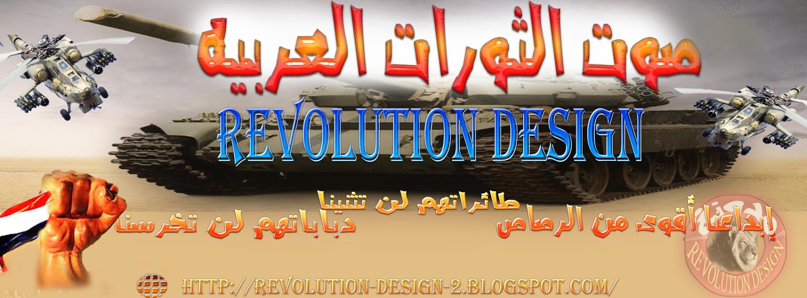���� ����  revolution design��� ����� ��� ����� �������� ������