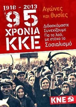 95 χρόνια ΚΚΕ